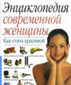 Богданова Л. - Энциклопедия современной женщины. Как стать красивой