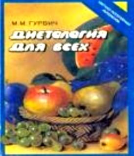 Гурвич М.М. - Диетология для всех