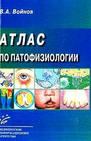Войнов В.А. - Атлас по патофизиологии