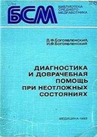 Богоявленский В.Ф. - Диагностика и довреачебная помощь при неотложных состояниях