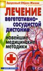 Гитун Татьяна - Лечение вегето-сосудистой дистонии