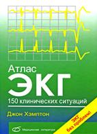 Софт. 100 клинических случаев ЭКГ (Джон Хэмптон)
