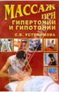Устелимова Светлана - Массаж при гипертонии и гипотонии