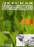 Богомольский М.Р. - Детская оториноларингология