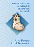Бокерия Л.А. - Хирургическая анатомия венечных артерий