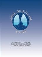Чучалин А.Н. - Глобальная стратегия лечения и профилактики бронхиальной астмы