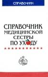 Палеев Н.Р. - Справочник медицинской сестры по уходу