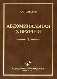 Григорян Р.А. - Абдоминальная хирургия (2 тома)