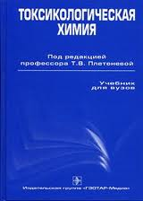 Плетнева Т.В. - Токсикологическая химия