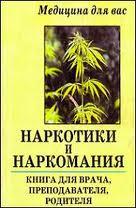 Сердюкова Н.Б. - Наркотики и наркомания