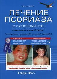 Джон Пегано - Лечение псориаза