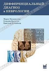 Марко Мументалер - Дифференциальный диагноз в неврологии