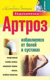 Евдокименко П.В. - Артроз. Избавляемся от боли в суставах
