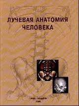 Трофимова Т.Н - Лучевая анатомия человека