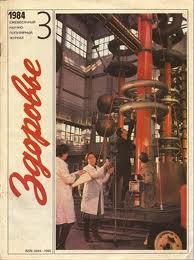 Журнал. Здоровье. Выпуск 3. 1984